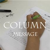 column_banner