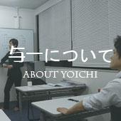 about_yoichi_banner