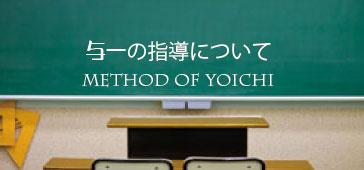 yoichimethod_banner